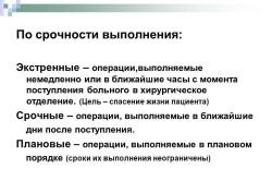 Классификация операций по срочности